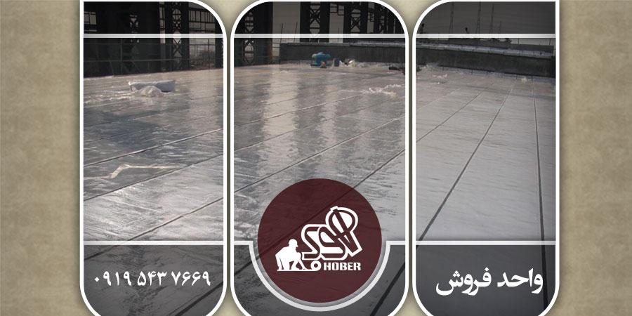 قیمت ایزوگام فانوس شرق مشهد