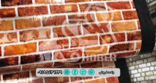 ایزوگام دیوار اهواز | فروش ایزوگام طرح آجری
