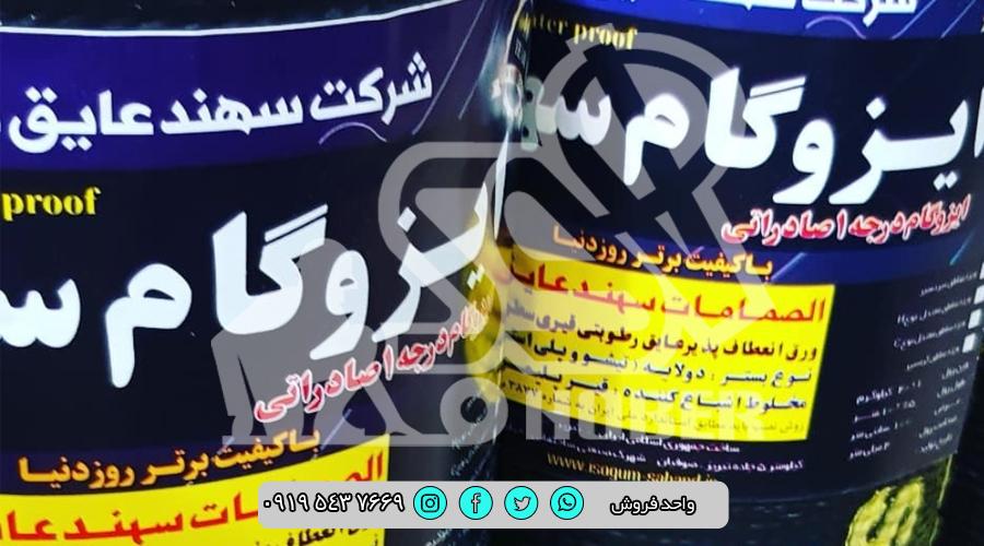 نمایندگی فروش ایزوگام سهند تبریز در شهر شما